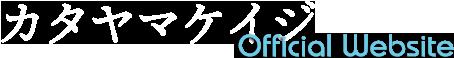 カタヤマケイジ Official Website